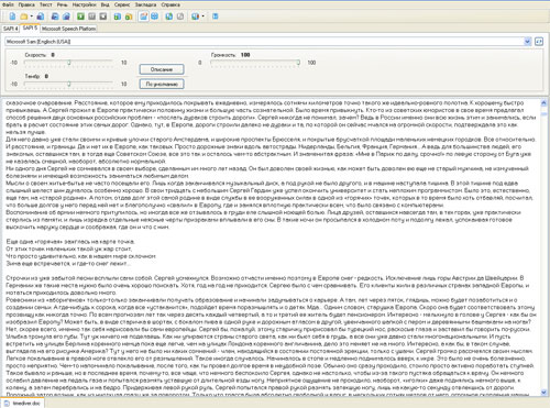 Для чтения файлов на txt компьютере программа